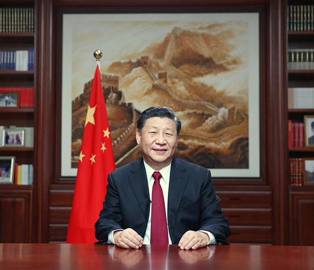国家主席习近平发表二〇二〇年新